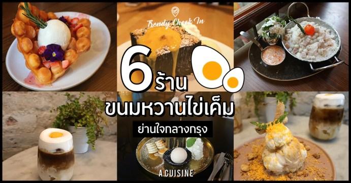 ไข่เค็ม-ขนมหวาน-เมนูไข่เค็ม-อาหารจากไข่เค็ม