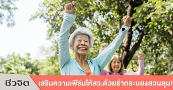 รำกระบองสวนลุมพินี -รำกระบอง-สวนลุมพินี-ออกกำลังกาย-ชีวจิต-ผู้สูงอายุ