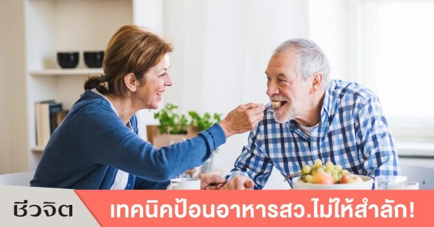 วิธีป้อนอาหาร-ผู้สูงอายุ-การดูแลผู้สูงอายุ-วิธีป้อนอาหาร ผู้สูงอายุ