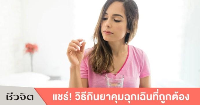 ยาคุมกําเนิดฉุกเฉิน วิธีกิน-ยาคุม
