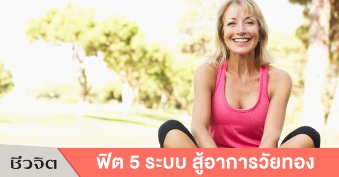 อาการวัยทอง-วัยทอง-ผู้สูงอายุ-ดูแลผู้สูงอายุ-ชีวจิต