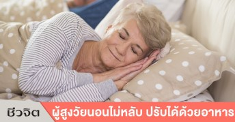 นอนไม่หลับ-ผู้สูงอายุ-การดูแลผู้สูงอายุ