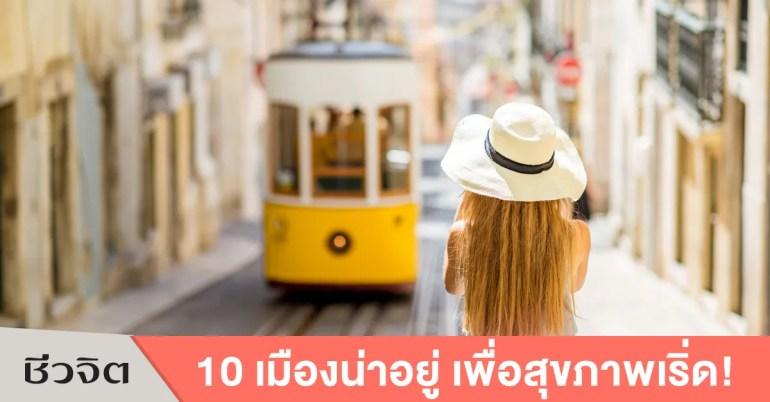10 เมืองน่าอยู่-ผู้สูงอายุ-ดูแลสุขภาพ-ชีวจิต