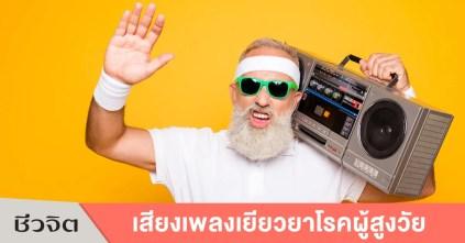 ดนตรีบำบัด-ผู้สูงอายุ-การดูแลผู้สูงอายุ
