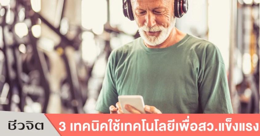 เทคโนโลยีกับผู้สูงวัย-ผู้สูงอายุ-การดูแลผู้สูงอายุ
