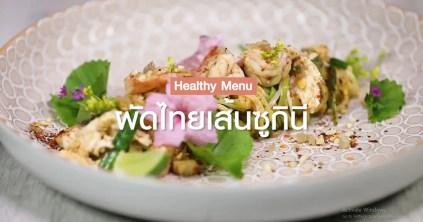 ขั้นตอนการทำผัดไทยเส้นซูกินี ส่วนผสม ผัดไทย ผัดไทยเส้นซูกินี PaT Thai สูตรทำง๊ายง่าย