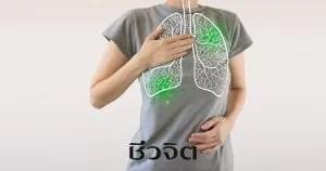 กระดูกพรุน กระดูก วัยทอง โรคไต โรคเบาหวาน โรคถุงลมโป่งพอง
