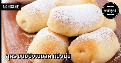 ขนมปังเนยสด