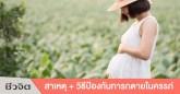วิธีป้องกันทารกตายในครรภ์ ทารกตายในครรภ์ ตั้งครรภ์ ตั้งท้อง