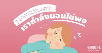 """7 อาการ ที่บ่งบอกว่าเรากำลัง """" นอนไม่พอ """" ควรรีบพักผ่อนให้เพียงพอ"""