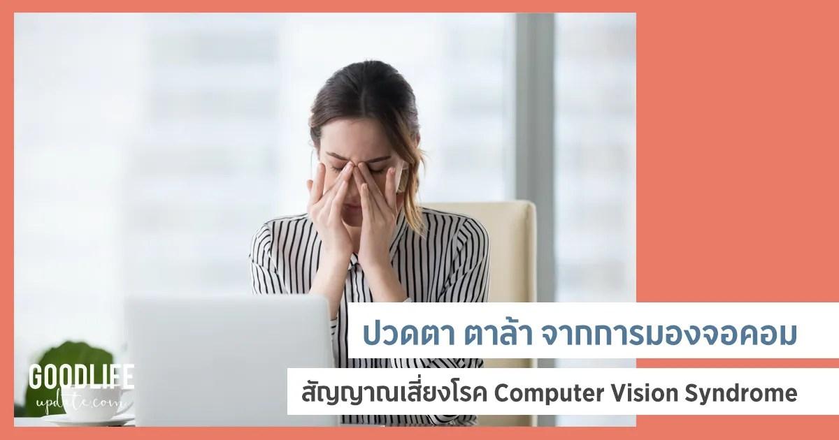 อาการปวดตา ตามัว ตาล้า จากการมองจอ Computer Vision Syndrome (CVS) โรคฮิตติดจอของคนยุคใหม่