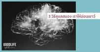 3 วิธีดูแลสมอง เราให้อ่อนเยาว์