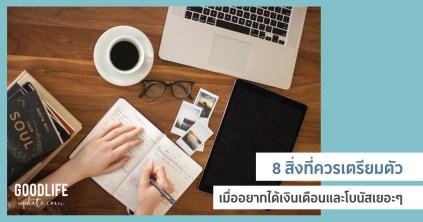 8 สิ่งที่คนวัยทำงานควรรู้และเตรียมตัวให้พร้อม เมื่อเราอยากได้ เงินเดือน และ โบนัสเยอะๆ