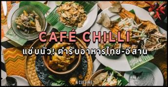 Cafe Chilli ซอยร่วมฤดี