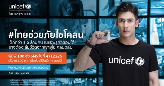 ยูนิเซฟ ประเทศไทย