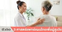 3 เทคนิคแพทย์แผนไทย-ผู้สูงวัย-ชีวจิต