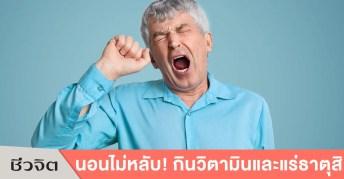 วิตามินและแร่ธาตุ แก้อาการนอนไม่หลับ-นอนไม่หลับ-ผู้สูงอายุ-ชีวจิต