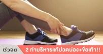 วิธีคลายเมื่อย น่องและข้อเท้า-ชีวจิต-ออกกำลังกาย-ปวดน่อง-ปวดข้อเท้า