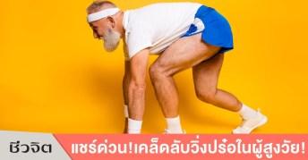วิธีวิ่งในผู้สูงอายุ-วิ่ง-ผู้สูงอายุ-ออกกำลังกาย