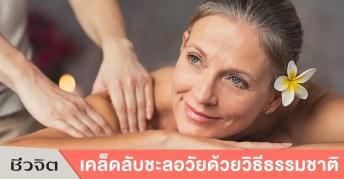 วิธีชะลอวัย เพื่อผู้สูงวัย-ผู้สูงอายุ-ชะลอวัย-การดูแลผู้สูงอายุ
