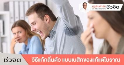กลิ่นตัว แก้กลิ่นตัว รักษากลิ่นตัว กลิ่นตัวแรง ปัญหากลิ่นตัว