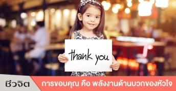 การขอบคุณ ขอบคุณ สุขภาพใจ เรื่องของจิดใจ พลังงานด้านบวก