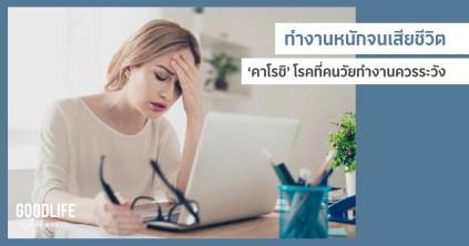 คาโรชิ ซินโดรม (Karoshi Syndrome) โรคบ้างานของคนวัยทำงาน ที่ ทำงานหนัก จนเสียชีวิต