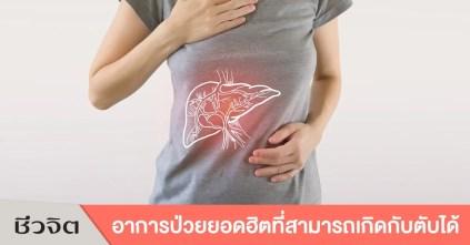 ตับ ตับอักเสบ ตับแข็ง โรคตับ ไขมันพอกตับ มะเร็งตับ ตับอ่อน