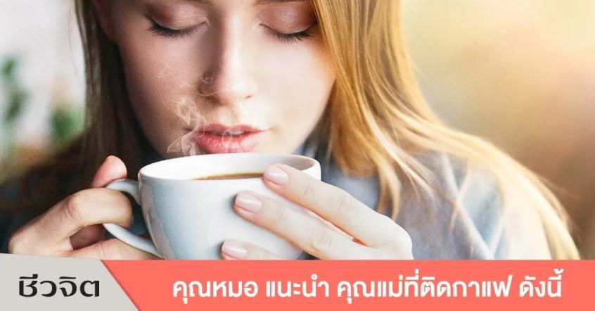 ติดกาแฟ ตั้งครรภ์ ตั้งท้อง
