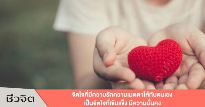 พลังความรัก ความเมตตา อกหัก ไม่สมหวังในรัก ผิดหวัง เสียใจ