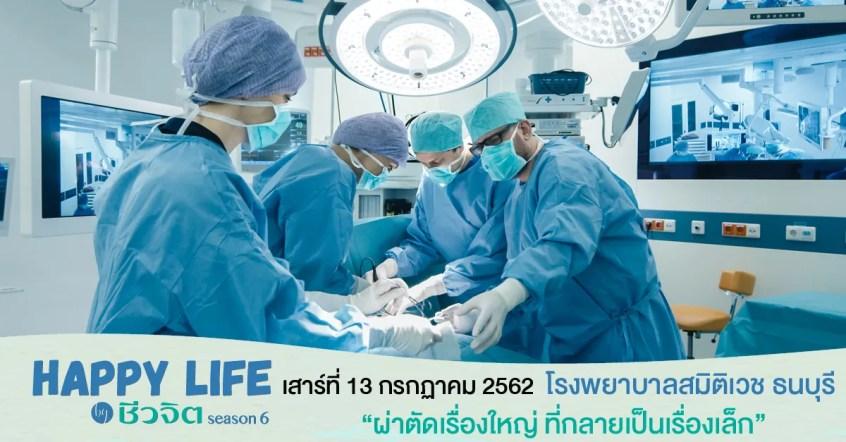 ฟื้นฟูร่างกายหลังผ่าตัด ผ่าตัด หลังผ่าตัด ฟื้นฟูร่างกาย