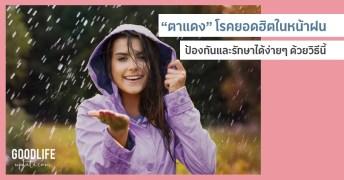วิธีป้องกันและรักษาโรคตาแดง โรคยอดฮิตในหน้าฝน