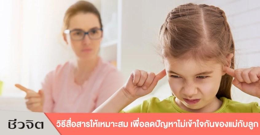 เข้าใจลูก ลดปัญหาครอบครัว ครอบครัว ปัญหาครอบครัว ลดเครียด แม่ลูก