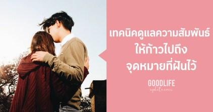 ดูแลความสัมพันธ์ ข้อคิดความรัก ดูแลความรัก