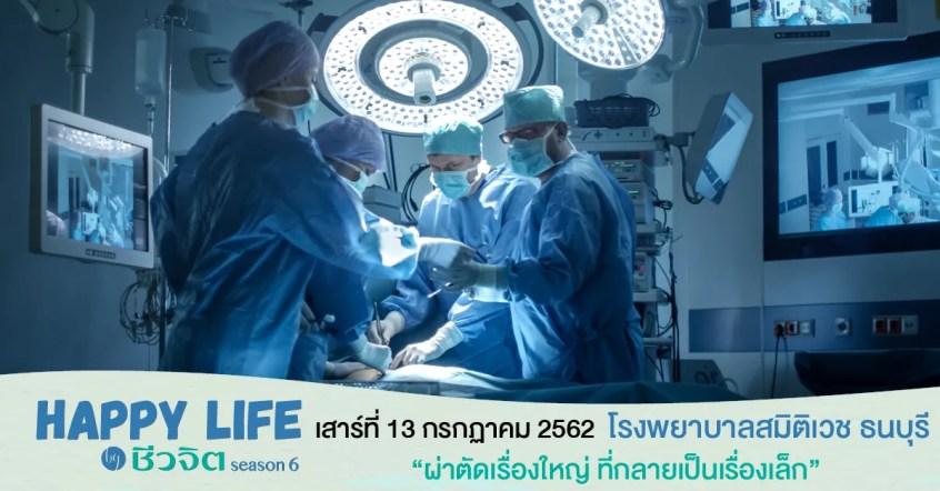 แผลเป็นหลังผ่าตัด แผลเป็น วิธีรักษาแผลเป็น ผ่าตัด