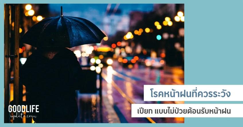 โรคหน้าฝน 4 ประเภท ที่คนวัยทำงานควรระวังในฤดูฝนนี้