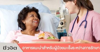 อาหารสำหรับผู้ป่วยมะเร็ง มะเร็ง โรคมะเร็ง อาหารสุขภาพ