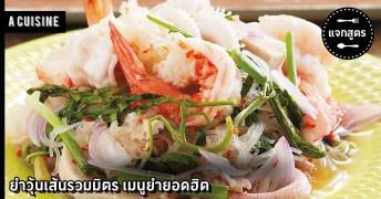 """ความสุขเริ่มง่ายๆ จากภายในบ้าน """"ตู้เย็นแบบไหนที่ใช่กว่า"""""""