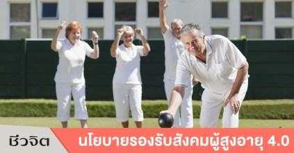 นโยบายรองรับผู้สูงอายุ การดูแลผู้สูงอายุ