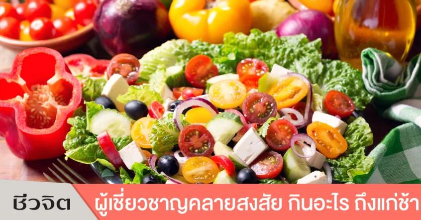 อาหารสุขภาพ อาหารเมดิเตอร์เรเนียน