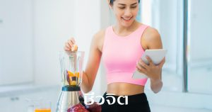 กระตุ้นระบบเผาผลาญ วิธีกินอาหาร แก้ปัญหาสุขภาพ ดูแลร่างกาย ระบบเผาผลาญ