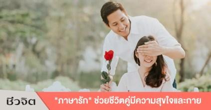 ชีวิตคู่ คู่ชีวิต ปัญหาครอบครัว คู่รัก ความรัก ภาษารัก