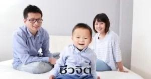 ตรวจสุขภาพ วางแผนมีบุตร วางแผนครอบครัว เตรียมมีลูก