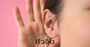 หูตึง หู การได้ยิน ได้ยินเสียง ผู้สูงอายุ