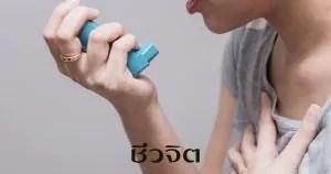 โรคหืด ภูมิแพ้ โรคภูมิแพ้ โรคระบบทางเดินหายใจ