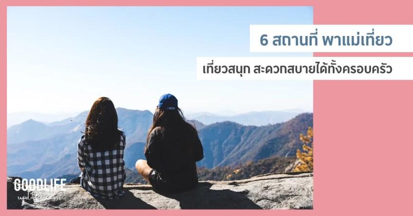 10 สถานที่ พาแม่เที่ยว กระชับความสัมพันธ์ สร้างความทรงจำดีๆ ระหว่างแม่กับลูก