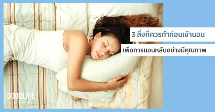 การนอนหลับอย่างมีคุณภาพ นอนหลับยาก วิธีการทำให้นอนหลับ