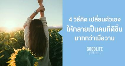 เปลี่ยนตัวเองให้กลายเป็นคนที่ดีขึ้น รักตัวเอง คิดดีทำดีชีวิตดี