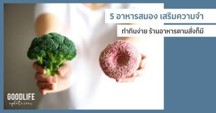 5 อาหารสมอง เพิ่มความจำ ป้องกันสมองเสื่อม ที่ทำกินเองง่าย ร้านอาหารตามสั่งก็มี