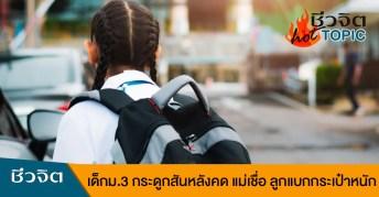 กระดูกสันหลังคด กระเป๋านักเรียน แบกของหนัก